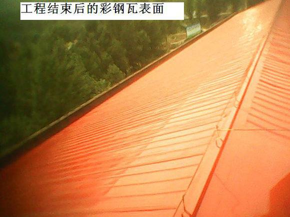 彩钢瓦屋面防腐